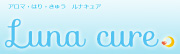 アロマ・はり・きゅう Luna cure(ルナキュア)